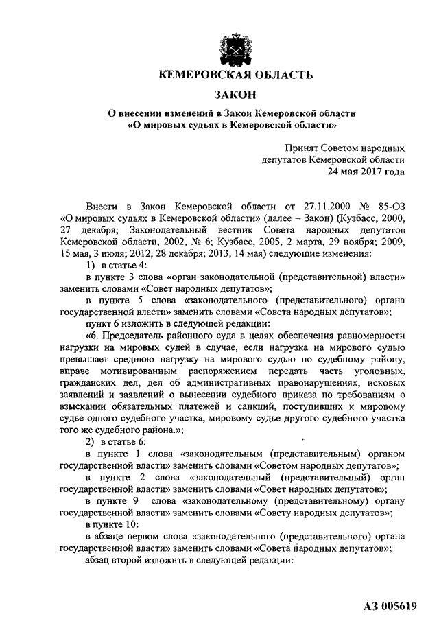 Закон кемеровской области о мировых судьях в кемеровской области